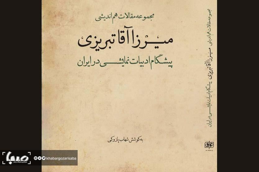 """انتشار کتاب """"مجموعه مقالات میرزا آقا تبریزی"""""""
